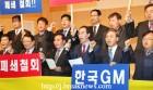 """전북도지사+시장+군수 """"한국 GM 군산공장 정상화만이 답이다!"""""""