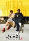 4월 11일 지상파 시청률 순위, '추리의 여왕2' 수목극 1위..'스위치' 2위