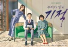 4월 17일 지상파 시청률 순위, '우리가 만난 기적' 동시간대 1위..'굳건'