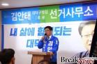 김안태 예비후보, 필승 캠프 선거사무소 개소식