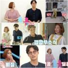 '동상이몽2' 신다은 임성빈, '반이- 단이' 신혼생활 최초 공개..애정 과시