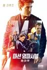 '미션 임파서블: 폴아웃', 7월 개봉 확정..메인 포스터-2차 예고편 공개