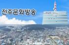 전주 MBC '지역 출마 후보자 대담‧토론회' 연이어 개최