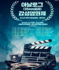 35mm필름으로 보는 서울의 1930~1950 - 감성영화제