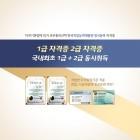 한국심리교육협회, '무료이벤트' 학점은행제 요양보호사·사회복지사자격증 관심자 심리상담사 취득
