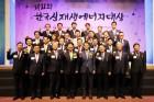 예꽃재마을, 산업통상자원부 장관표창 수상