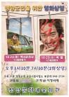 청양군, '택시운전사'와 이준익 감독의 '박열' 영화상영