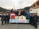 충청남도교육청공무원노동조합 공주지부,'사랑나눔 쌀'기부