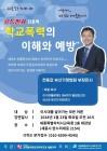 세종교육연구원-참교육학부모회, 천종호 '호통'판사 특강 개최