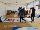 세종시, 동계올림픽 라이브사이트 개최