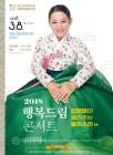 대전시립연정국악원, 김영임의'행복드림 콘서트' 개최