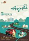 세종시문화재단, 찾아가는 아트트럭 공연'2018 세종 컬처로드'시작
