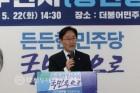 """더민주 대전시당 """"책임감 절실함, 묵짐함으로 선거에 나서자"""""""