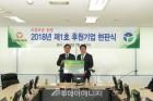 대성에너지, 법무보호복지공단 대구지부 '제1호 후원기업'