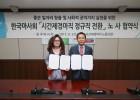 한국마사회, 시간제경마직 정규직 전환 노·사 협약식