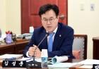 김성훈 경남도의원, '경상남도 수화통역센터 지원에 관한 조례안' 대표 발의