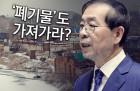 """""""5호선 연장 유치하면 폐기물은 덤?"""" 서울시, 건설폐기물처리장 끼워넣기 논란"""