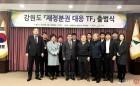 """강원도, '재정분권 대응 TF' 발족…""""도민의 관심과 격려 필요"""""""