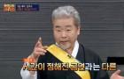 """'차이나는 클라스' 딘딘, 김덕수 5살 공연 영상에 """"저때 실력이 더 좋은 듯"""""""