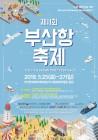 '제11회 부산항축제' 25일부터 부산항 일원서 개최 外
