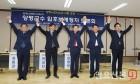"""양평군수 입후보예정자 토론회 개최… 후보들 """"내가 적임자"""""""