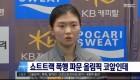 """'14년째 은사' 대표 코치, 심석희 왜 때렸나? """"올림픽 앞두고"""" 누리꾼 공분"""