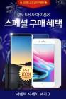모비톡, '갤럭시노트8·아이폰8 구매감사 페스티벌'개최…PS4 사은품 증정