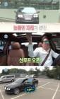 """'한끼줍쇼' 김용건, 아들 하정우가 선물한 럭셔리 슈퍼카 가격이 무려…""""감탄이 절로"""""""