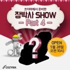 코지마 자체 안마의자 구매 이벤트, 장박사쇼 Part4 예고편 오픈