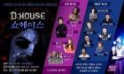 캐릭터천국 '팝콘 D 스퀘어'에 미스터리 호러존 오픈 쇼케이스 진행