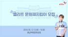 '엘리트 문화재지킴이' 모집 신청 시작