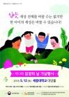 작년 입양아동 863명…역대 '최저' 기록