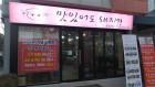 일산 대화동 돼지고기 삼겹살 맛집 '맛있어도돼지'