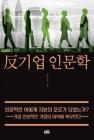 신간 『反기업 인문학』 외