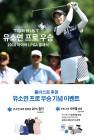 유소연 프로 마이어 LPGA 우승 기념 행사