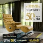 편안한 소파브랜드 '핸슨', 1인용리클라이너쇼파 50 할인으로 98만원에 판매 진행