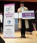 강동호 대구한의대학교 학생, G-Star 창업대회 '우수상'