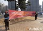 포항시 건강한가정지킴이 연대ㆍ연합 동성애ㆍ동성혼 합법화 개헌반대 집회