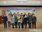 포항교육지원청, 지방공무원 후견인제 결연식 '소통의 장'