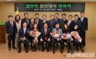 경산, 연예인 홍보대사 위촉…시정 위상 'UP'