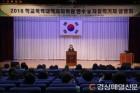 김천교육청, 학교폭력대책자치위원 연수