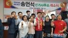 """송언석, 사무소 개소…""""김천시민의 새 희망"""""""