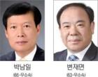 2018 지방선거 격전지 보성군수