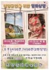 청양군, '문화의 달 10월' 영화상영