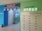 청주랜드 통일관에서 즐겁고 신나는 북한놀이 체험