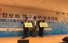 전북도, 지역정보화 연구과제 대통령상 수상