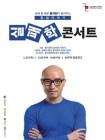전남콘텐츠코리아랩 '첫 번째 실패학콘서트' 개최