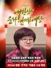 VR350 영화 '추격자' 대한민국문화연예대상 작품상 단독 수상