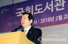 정세균 국회의장, 국회도서관 개관 66주년 기념식 축사