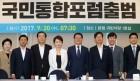 국민의당-바른정당, 정책연대 시동